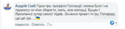 Подопечные Шевченко минимально проиграли Нидерландам