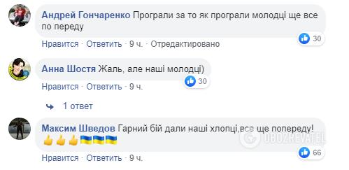 Сборную Украины похвалили фанаты
