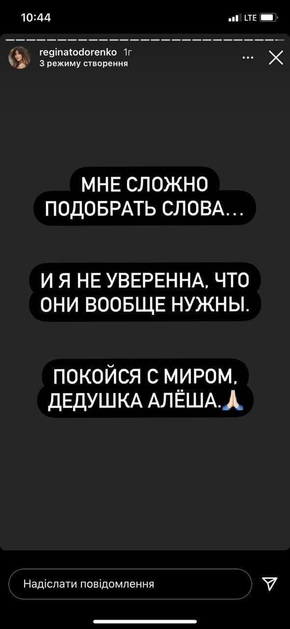 Регіна Тодоренко повідомила про смерть дідуся
