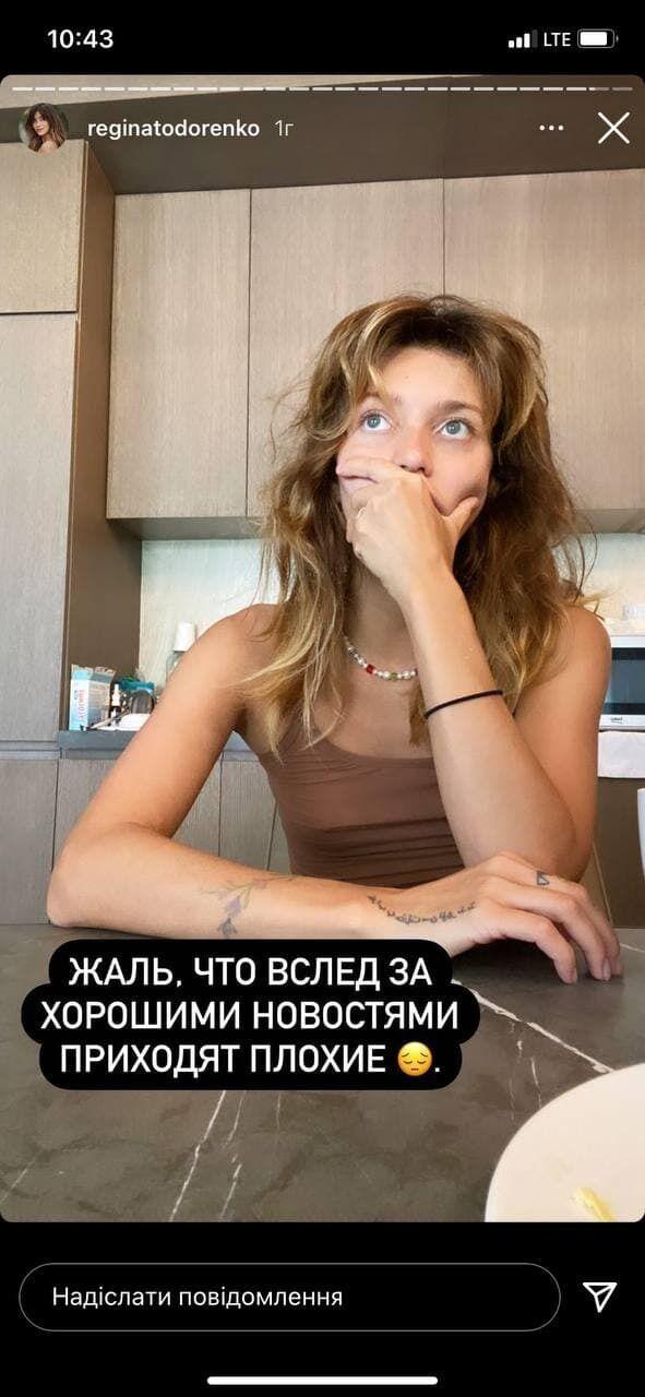 Українська телеведуча і співачка Регіна Тодоренко