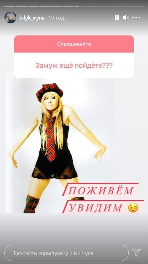Відповідь Ірини Білик на питання.