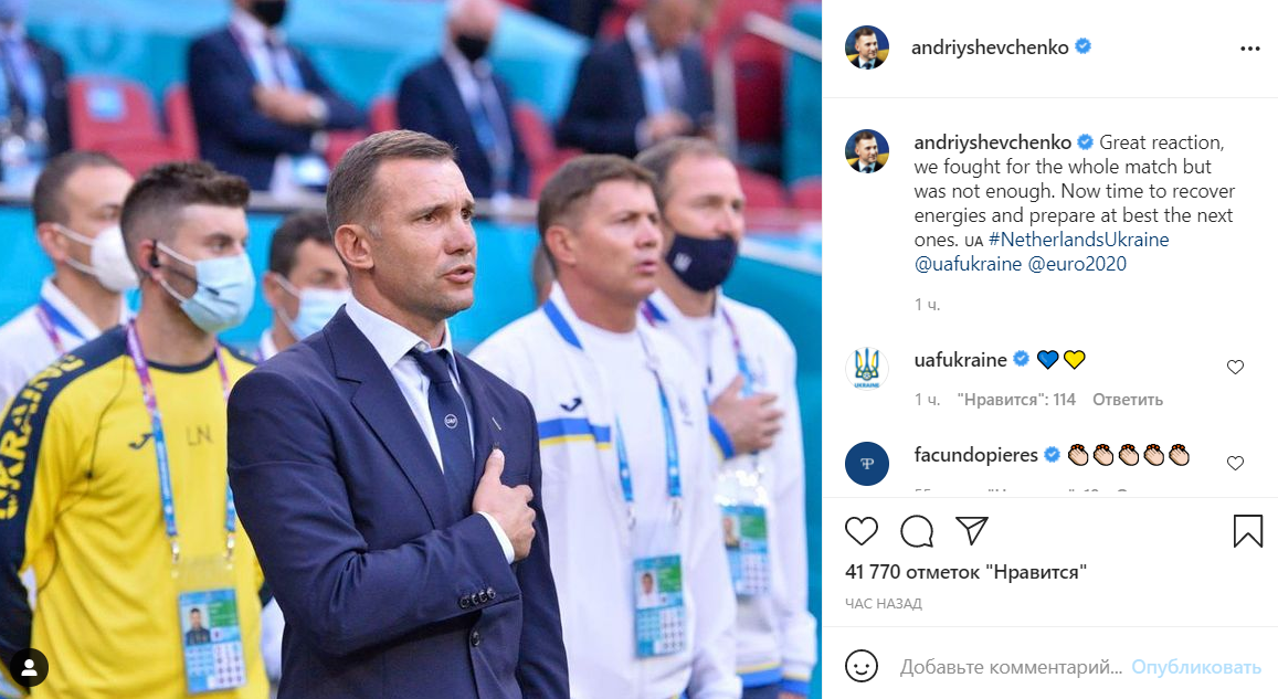 Шевченко сделал новое заявление после поражения от Нидерландов