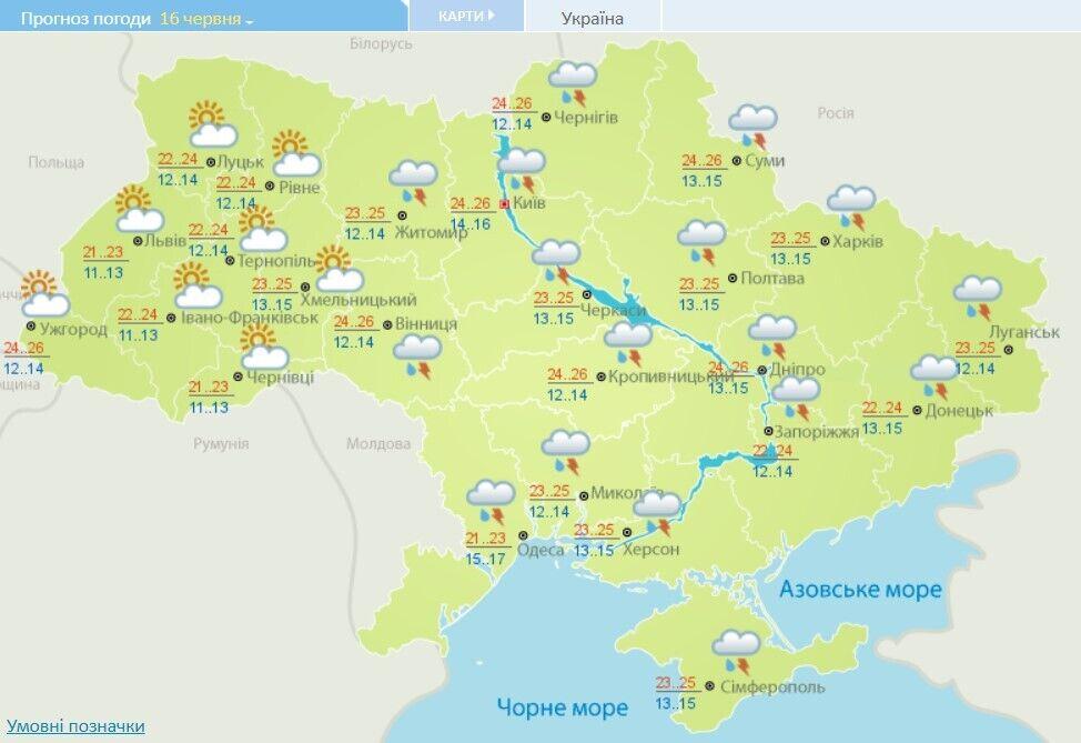 Прогноз погоди на 16 червня