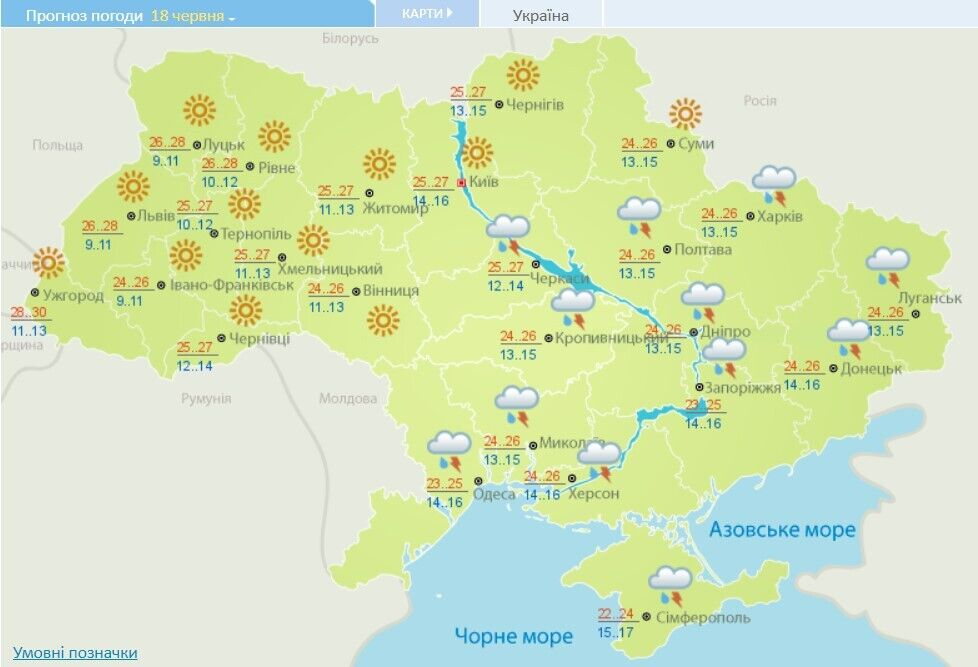 Прогноз погоди на 18 червня