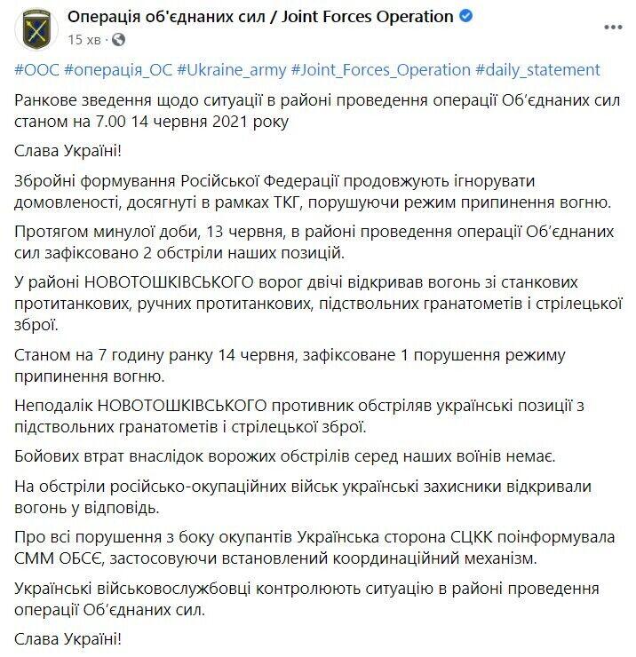Сводка о ситуации на Донбассе 13 июня и на утро 14 июня