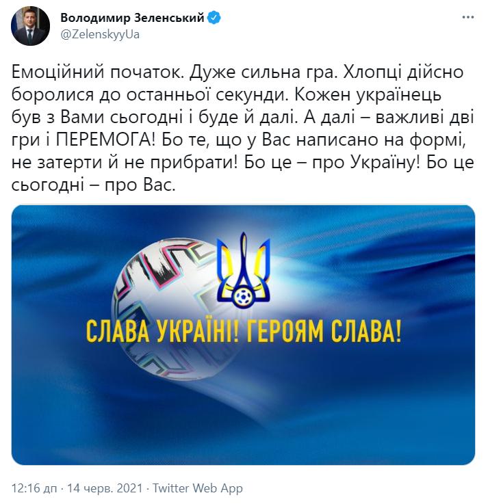 Президент прокомментировал первую игру сборной Украины на Евро-2020.