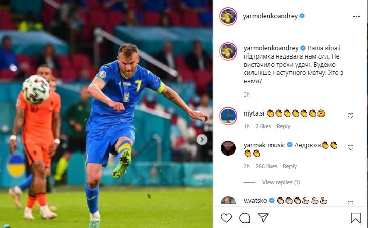 Андрей Ярмоленко поблагодарил болельщиков