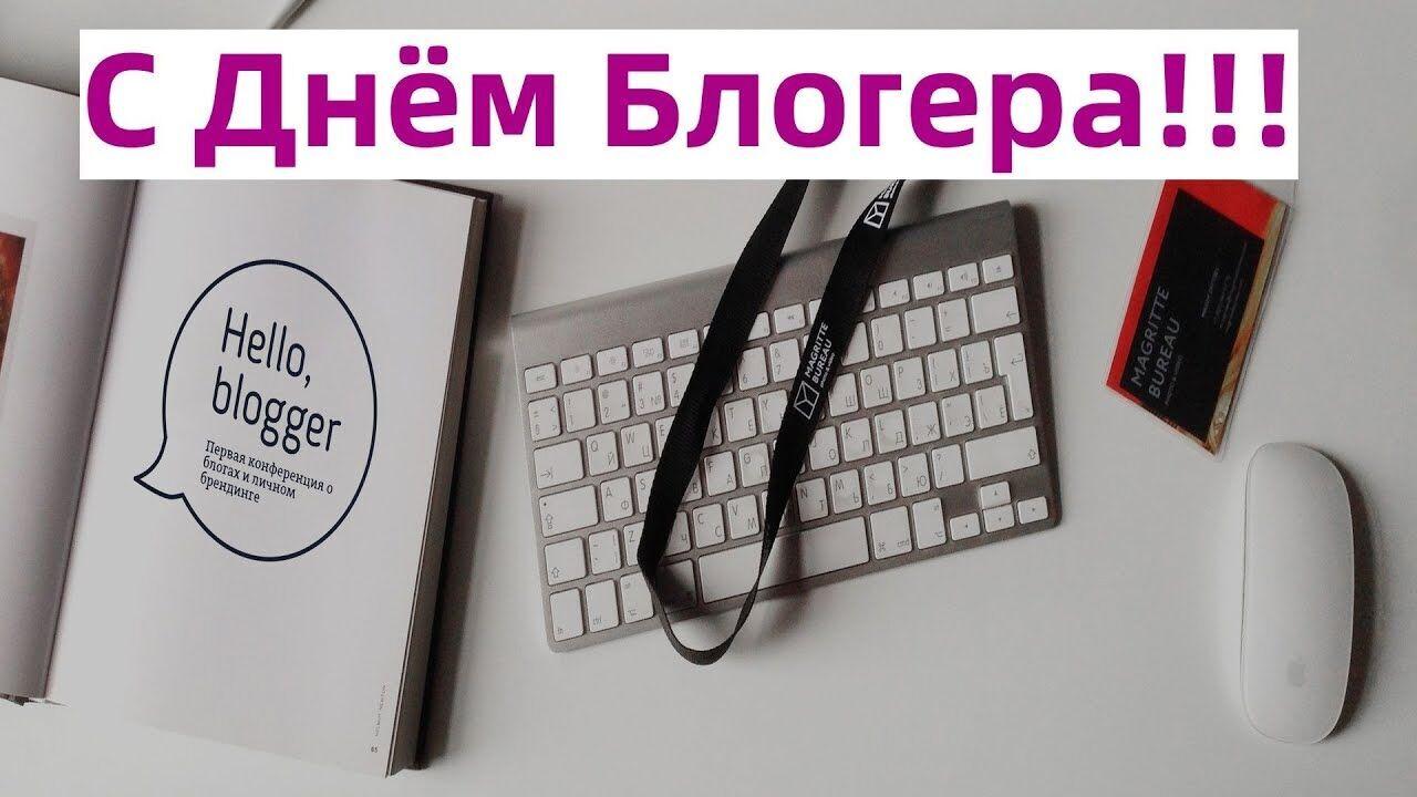 Поздравление с Днем блогера
