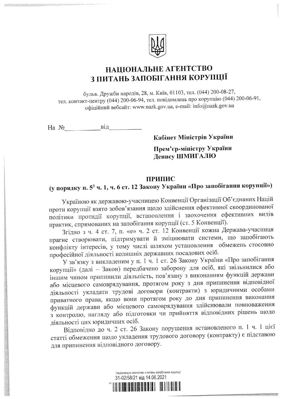 Припис голови НАЗК Олександра Новікова