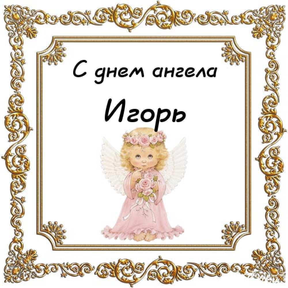 Поздравления с днем ангела Игоря
