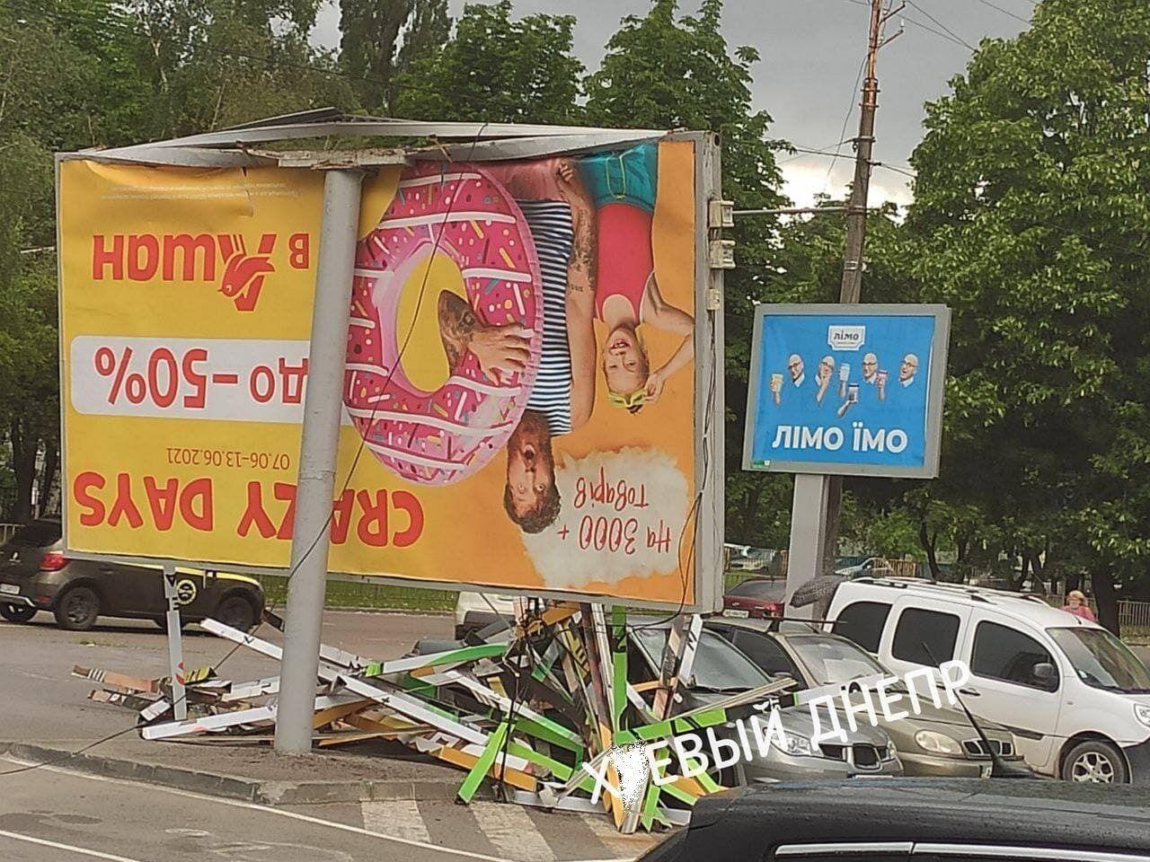 Рекламный щит упал