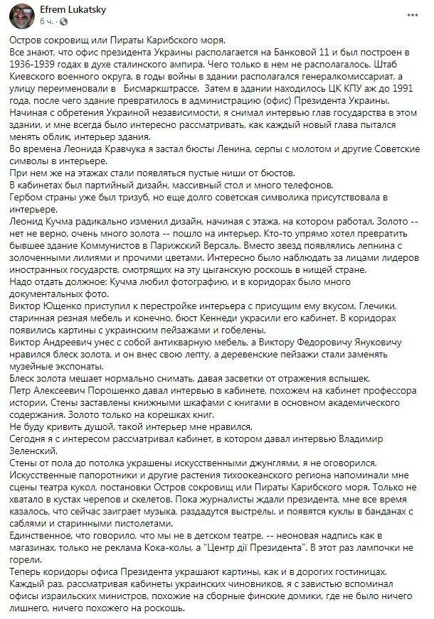 Пост Ефрема Лукацкого.