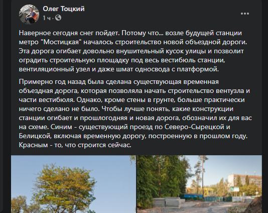 Сообщение Олега Тоцкого о строительстве дороги.
