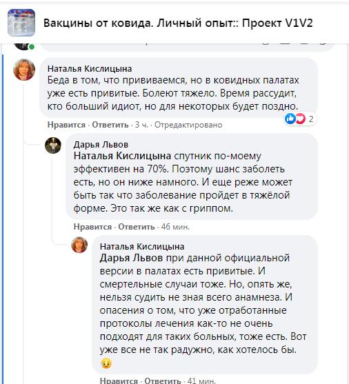 """Після щеплень """"Супутником"""" заражаються й потрапляють у реанімацію: як Росію накрила нова хвиля COVID-19"""