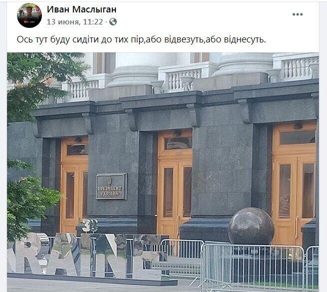 Іван Маслиган приїхав до Офісу президента на Банкову.