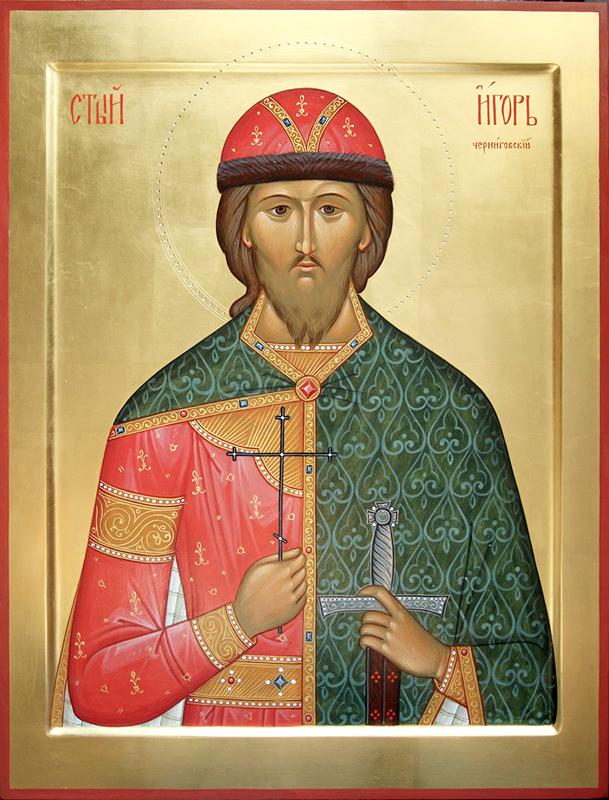 Благоверный князь Игорь Ольгович, Киевский и Черниговский