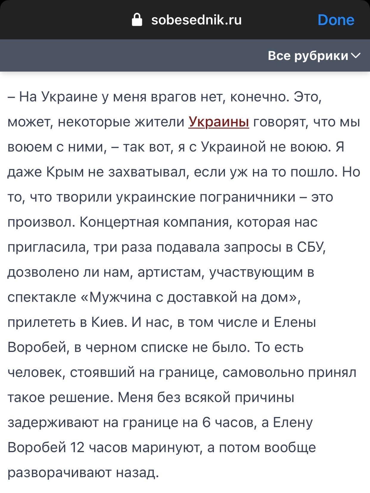 Скриншот публикации.