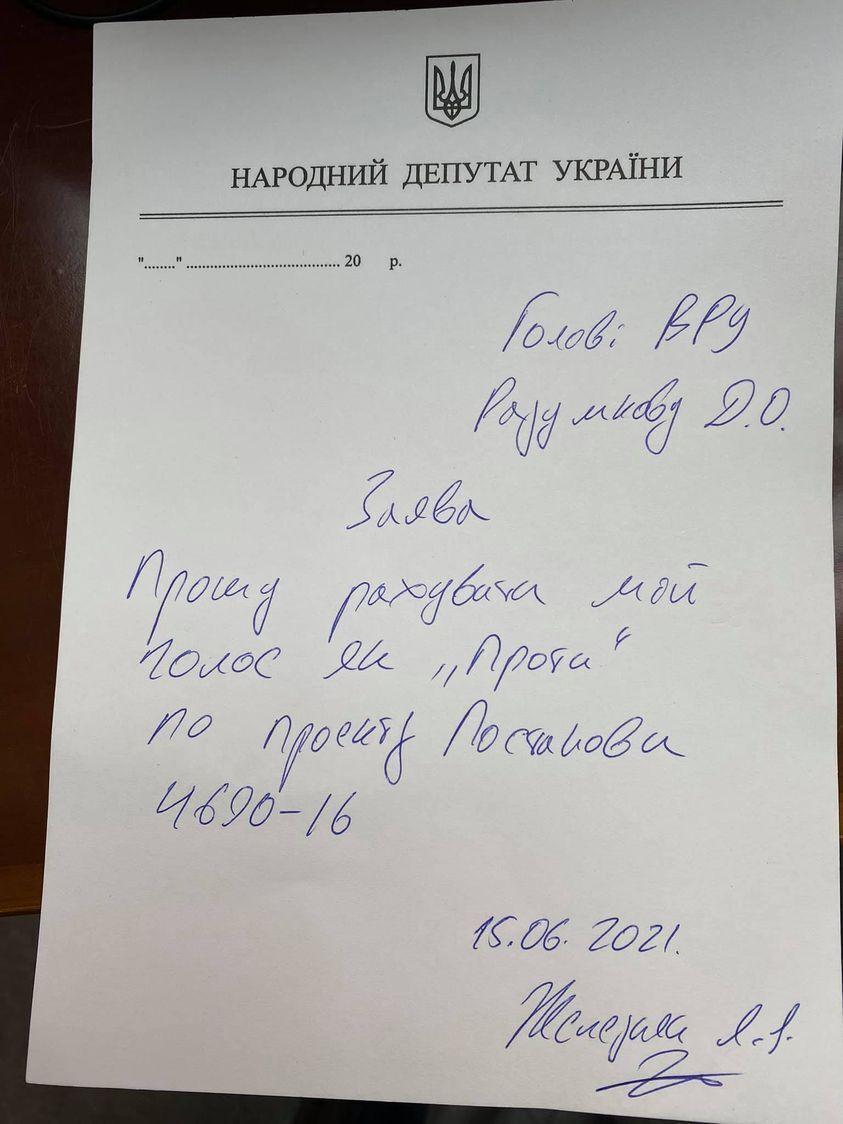 Нардеп отозвал свое голосование за законопроект.