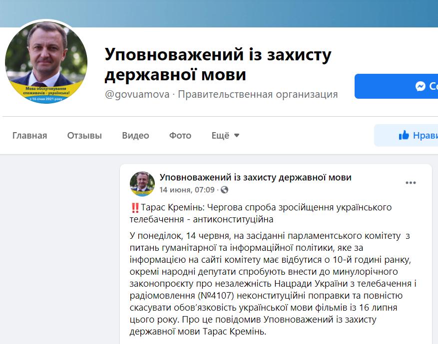 Языковой омбудсмен призвал парламент не трогать украинский язык на телевидении.