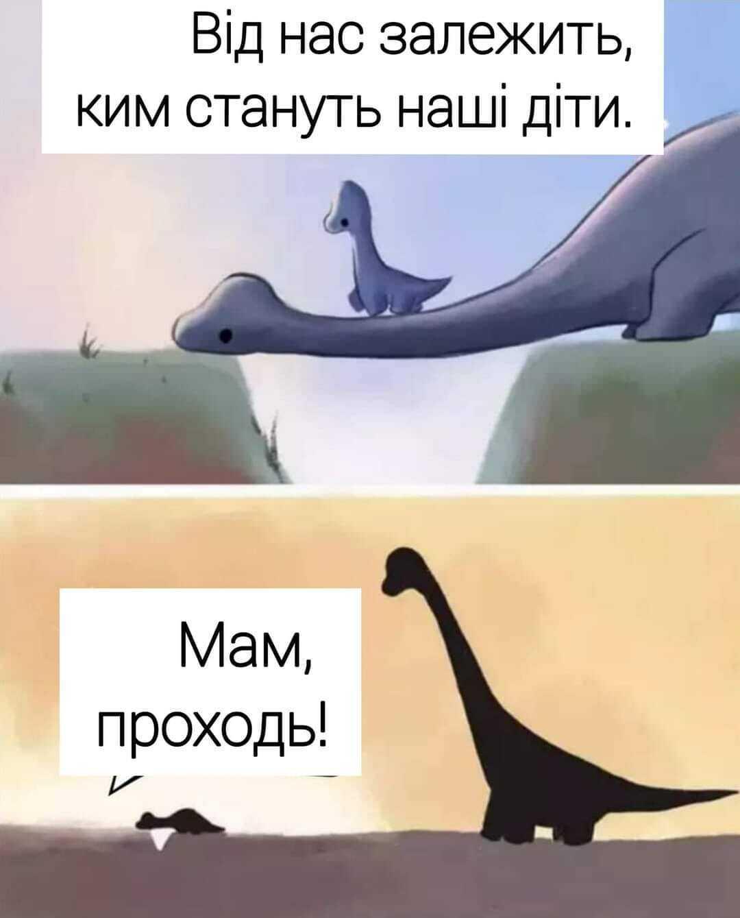 Мем о воспитании детей