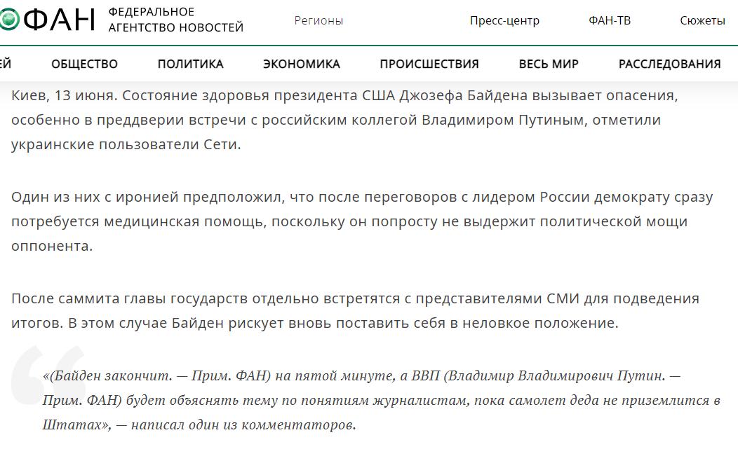 У ЗМІ Росії заговорили про незручне становище Байдена на зустрічі з Путіним.