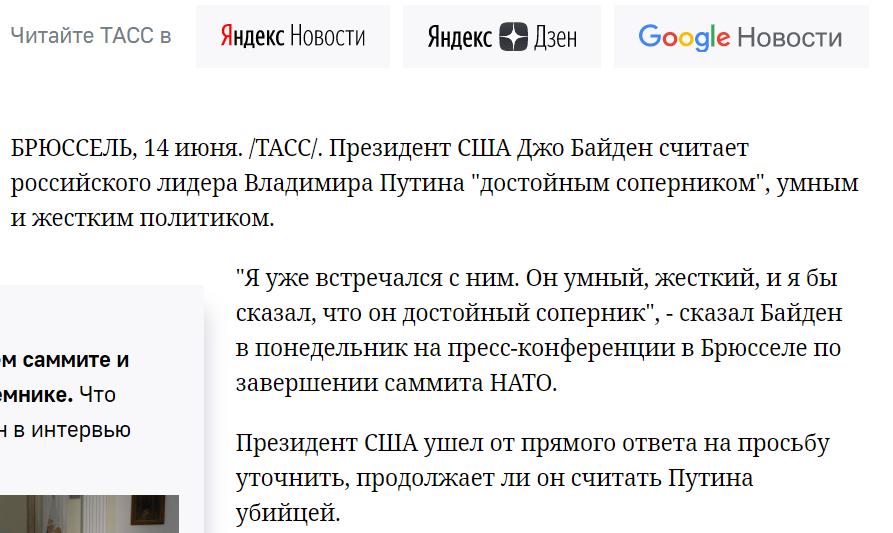 Байдена цитують російські ЗМІ: Путін гідний суперник.