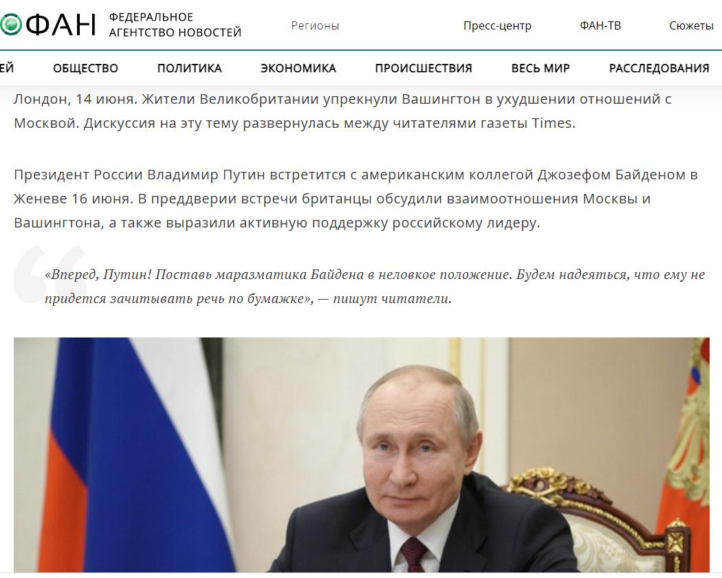 """В російських ЗМІ назвали Байдена """"маразматиком""""."""
