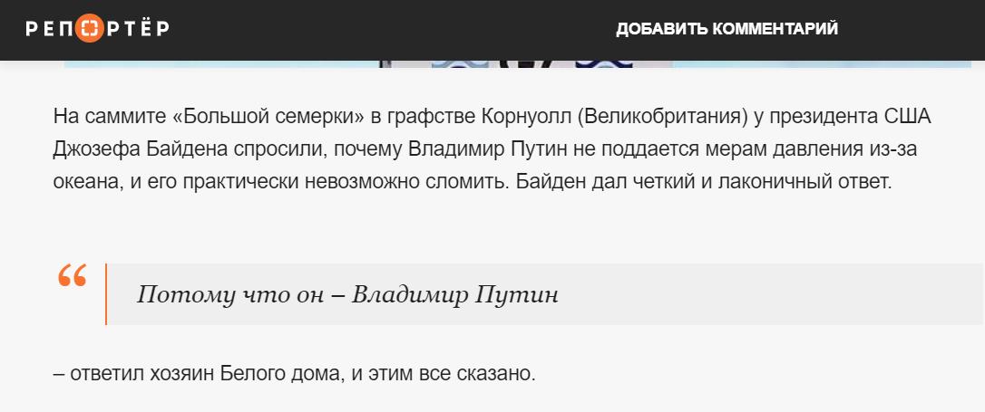 Байден сказав, що він думає про Путіна.