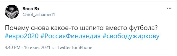 Фанати висміяли збірну Росії.