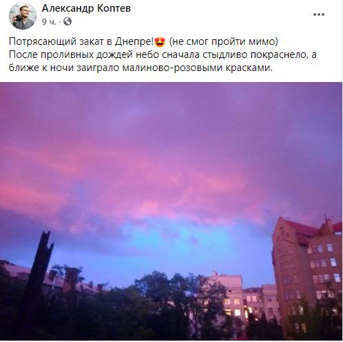 Небо над Дніпром