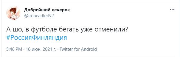 Реакція росіян на перемогу.