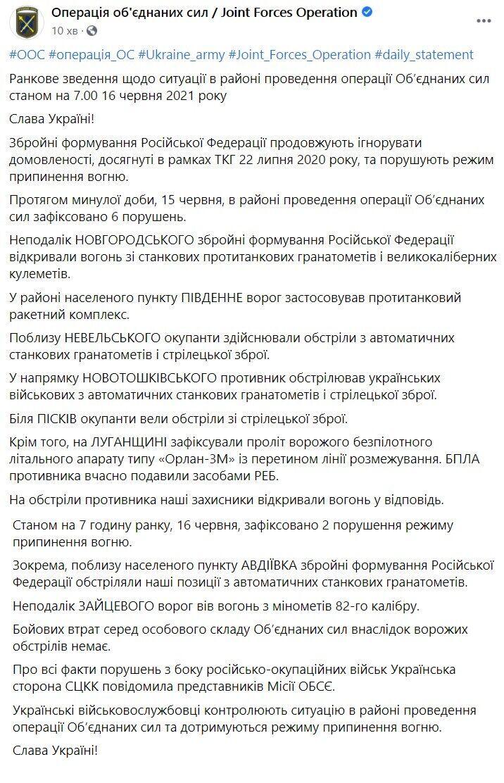 Сводка о ситуации на Донбассе 15-16 июня
