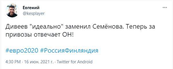 """""""Дівєєв"""" ідеально """"замінив Семенова. Тепер за привози відповідає він"""""""