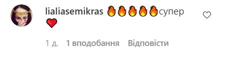 Користувачам мережі сподобався аутфіт Гросу