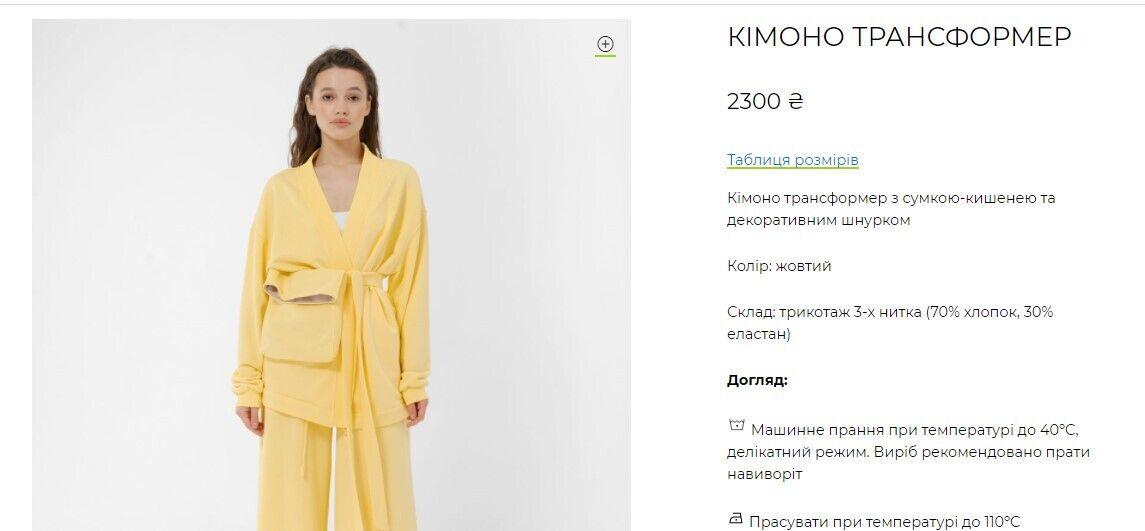Костюм за 2300 гривень