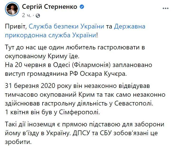 Скриншот публикации Стерненко.