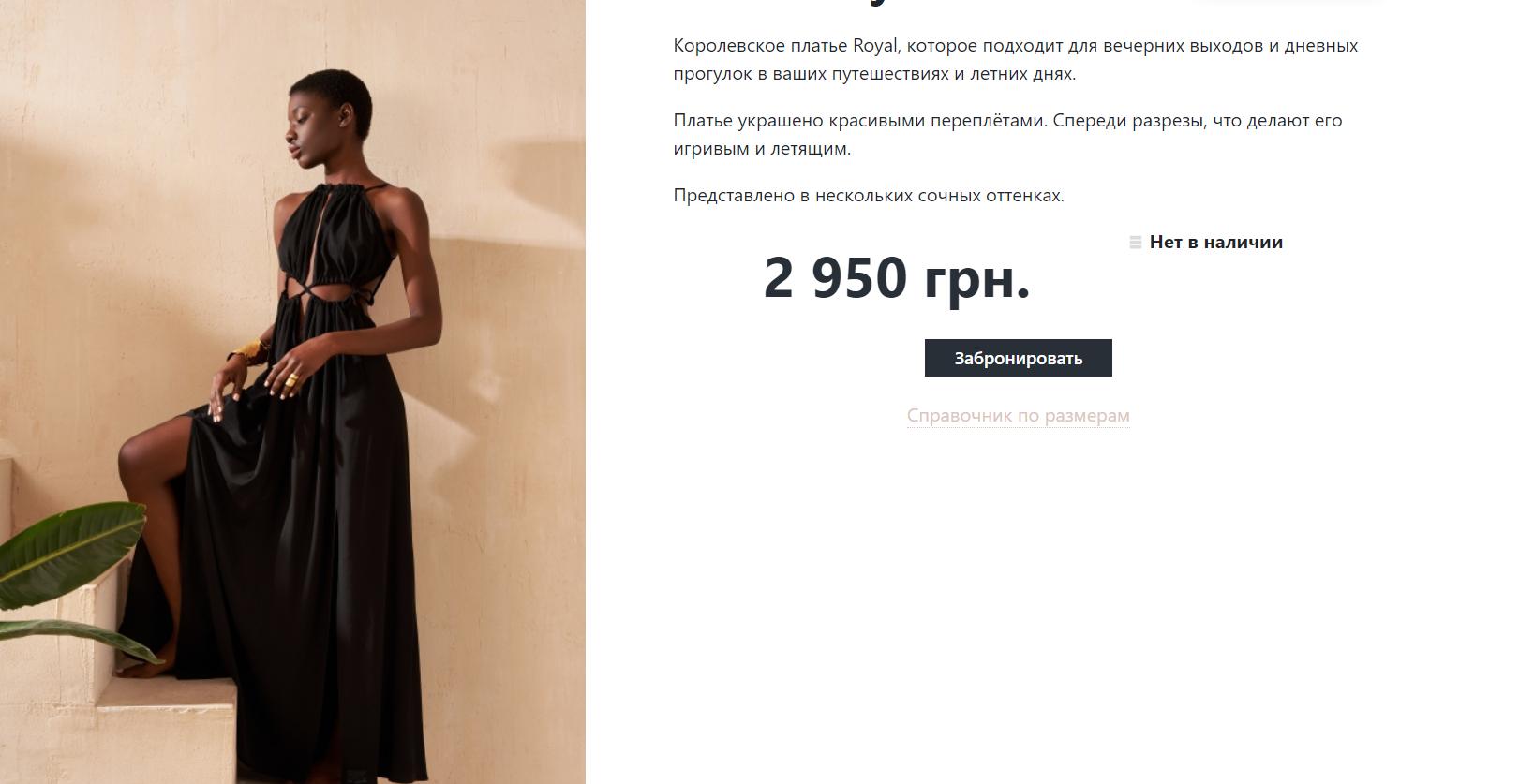 Сукня за 2950 гривень