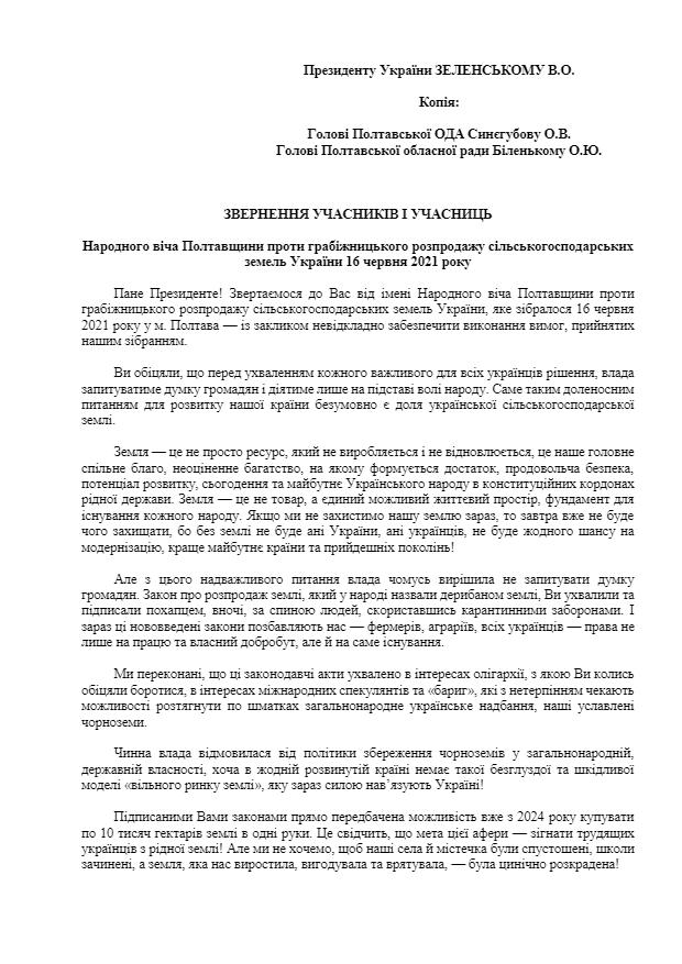 Учасники віча в Полтаві ухвалили звернення до президента Володимира Зеленського