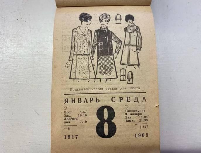 Раніше в смартфонах не було календаря