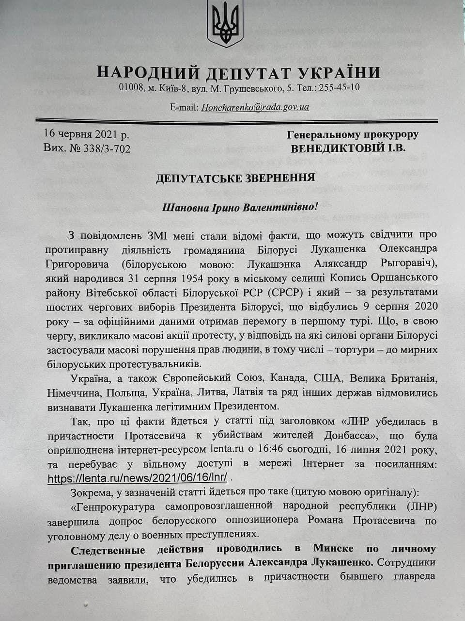 Обращение депутатов ЕС к Венедиктовой .