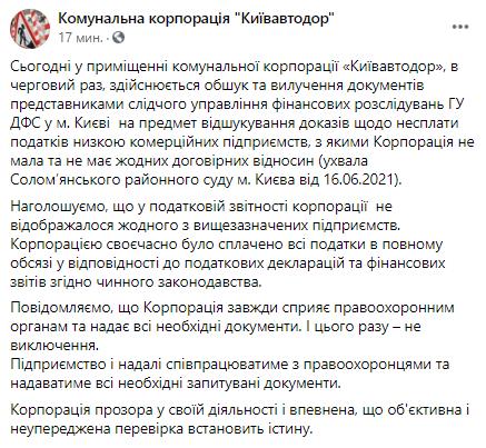 """У """"Київавтодорі"""" зробили заяву після обшуків ДФС"""