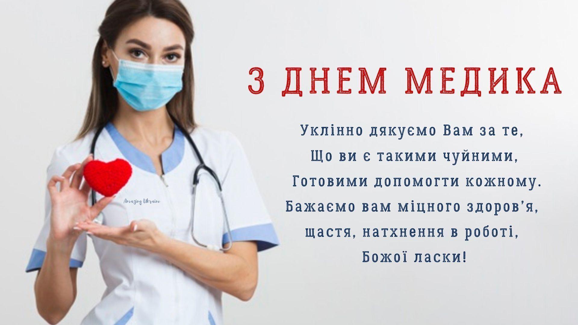 Картинка в День медика