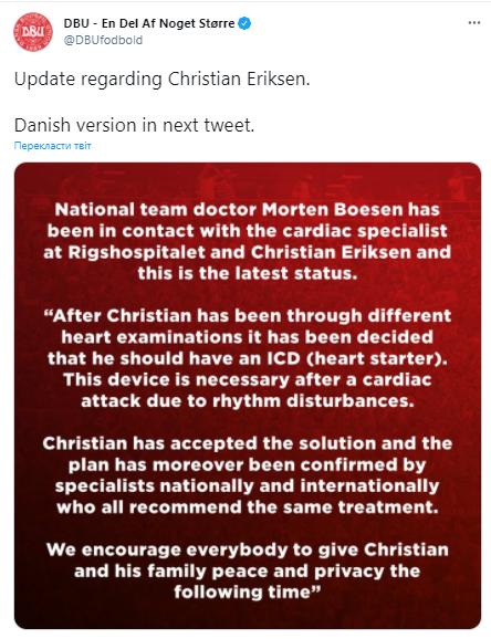 Эриксену установят кардиостимулятор