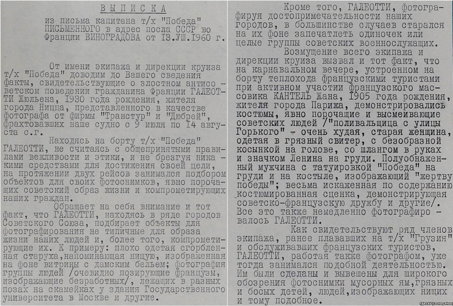 """Выписка из письма капитана теплохода """"Победа"""", написанная в июле 1960 года"""
