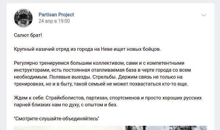 """Російські """"козачі"""" об'єднання діють за подібним сценарієм"""