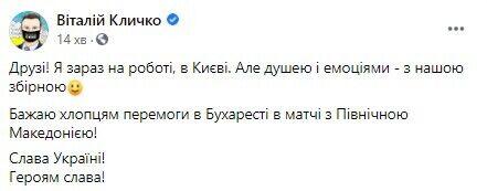 Кличко побажав успіху збірній України на матчі Євро-2020