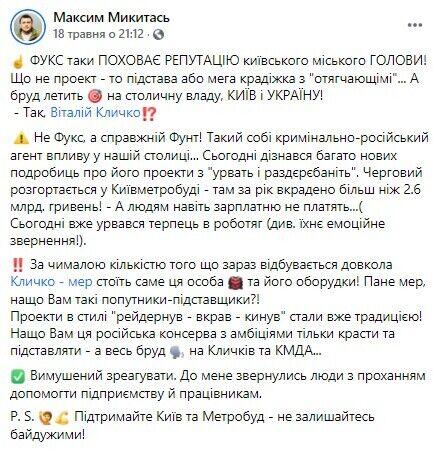 Микитась сообщил о разворовывании Киевметростроя Фуксом