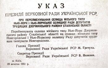 Поселок в Донецкой области переименовали в 1951 году.
