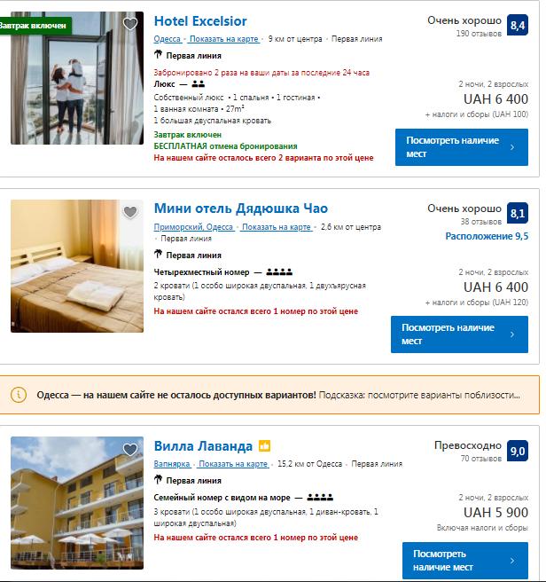 Отдых в Одессе на средний кошелек