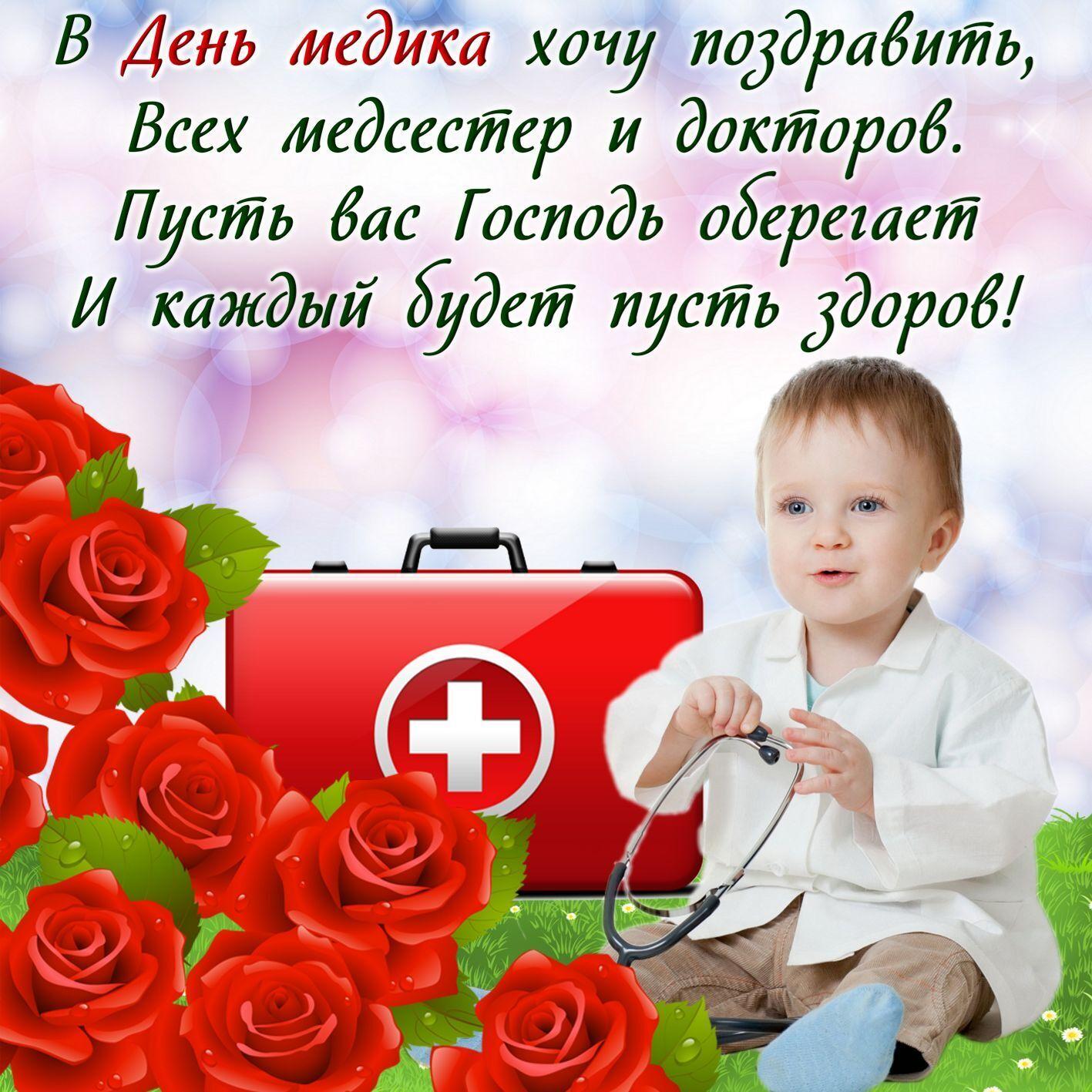 Пожелания в День медика